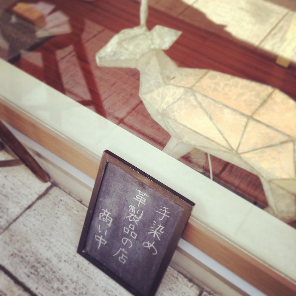 奈良の手染め革製品えみいろ。